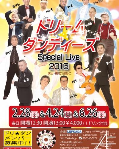 2016.2.28 ドリーム☆ダンディーズ スペシャルライブ