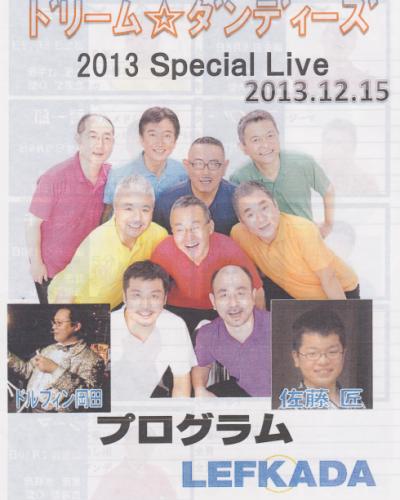 2013年12月公演のお知らせ