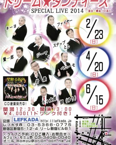 2014年2月公演のお知らせ