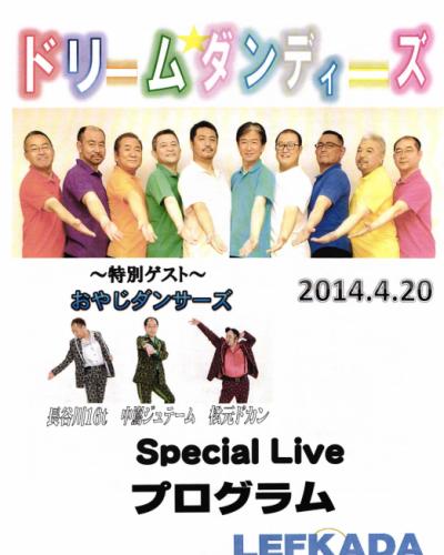 2014年4月公演のお知らせ