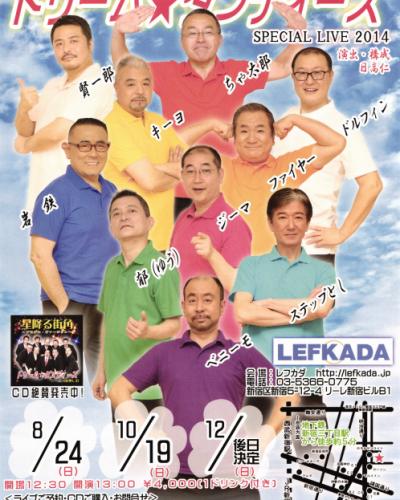 2014年8月公演のお知らせ