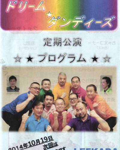 2014年10月公演のお知らせ