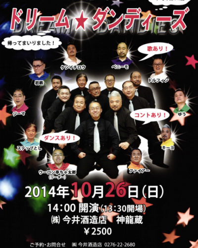 2014年10月公演のお知らせ2