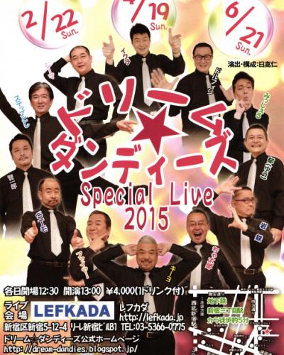 2015年2月公演のお知らせ1
