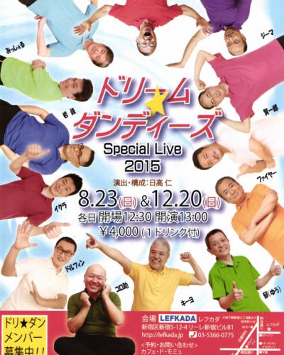 2015年8月公演