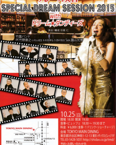 2015年10月公演