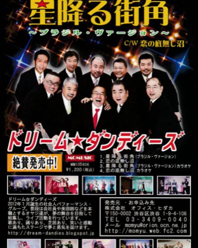オリジナルCD「星降る街角」好評発売中!