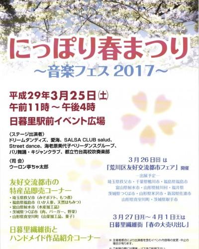 3/25(土)にっぽり春まつりに出演!