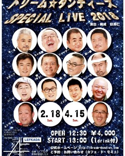 2018.2.18 新たにスタート公演