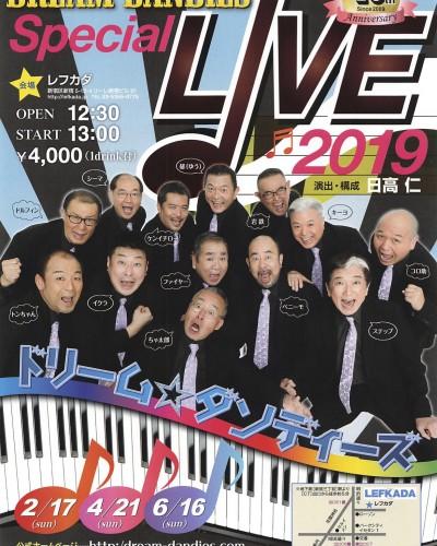 2019.2.17 公演を終えて!