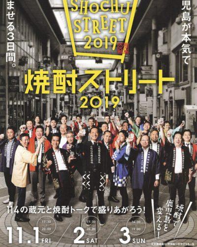 2019.11.2 鹿児島 焼酎ストリート祭りにゲスト出演!